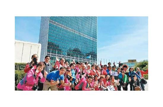 港媒:山东大妈联合国总部唱红歌引热议