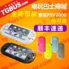电玩巴士 索尼PSV2000 游戏机 Vita主机 Sony 港版 国行 全新包邮