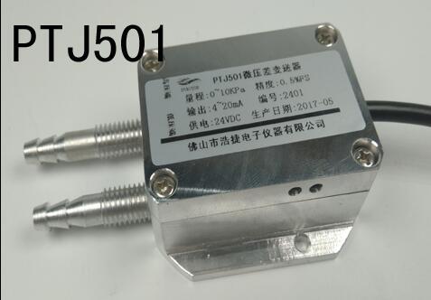 小巧型工厂除尘机械设备专用风压传感器