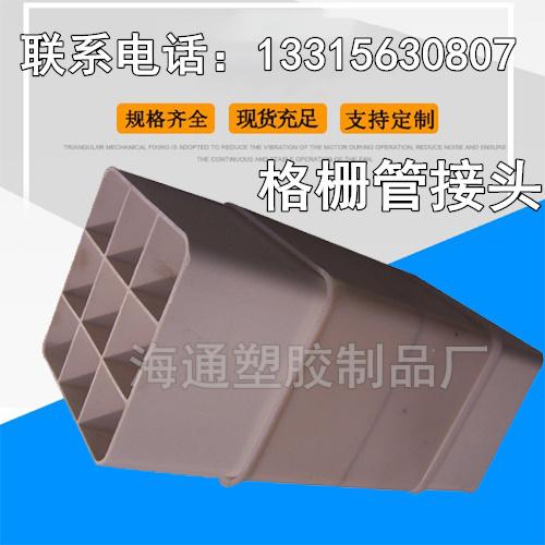 PVC九孔格栅管接头工厂报价 免费供样