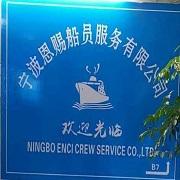 宁波恩赐船员服务有限公司