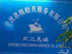 宁波船员招聘信息宁波海员最新招聘信息