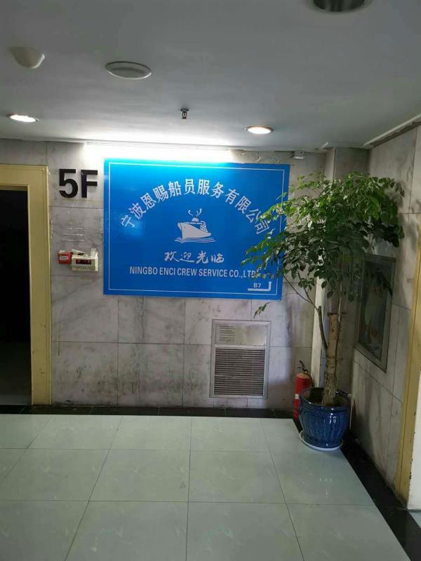 宁波船员招聘宁波远洋船员招聘信息