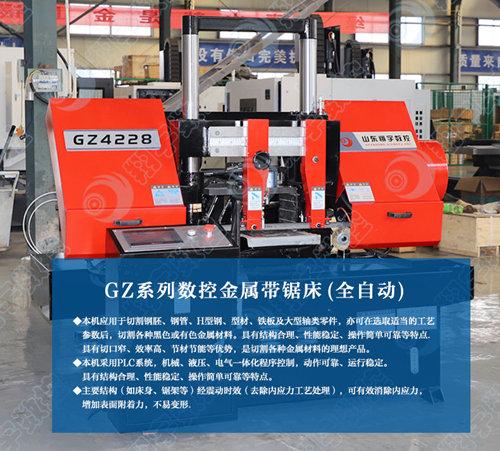GZ4228小型数控自动锯床  灵活设定 一键开启 质量放心