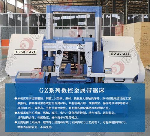 GZ4240数控带锯床  大批量同规格材料锯切 节省人力