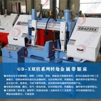 翔宇GB4235X转角金属带锯床 自主的开发、设计和制造