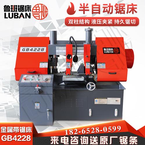 GB4228小型卧式双柱金属带锯床山东鲁班厂家生产销售