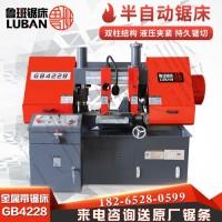 省锯条GB4228小型金属带锯床 山东鲁班锯业厂家质保三年