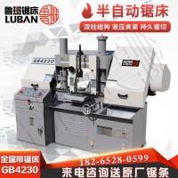 GB4230双柱金属带锯床鲁班锯业生产厂家  通用小型