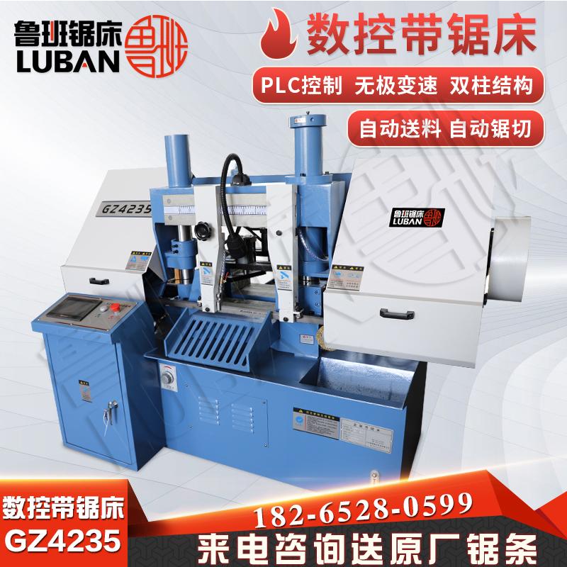 新款切割锯床 GZ4235卧式锯床操作简单